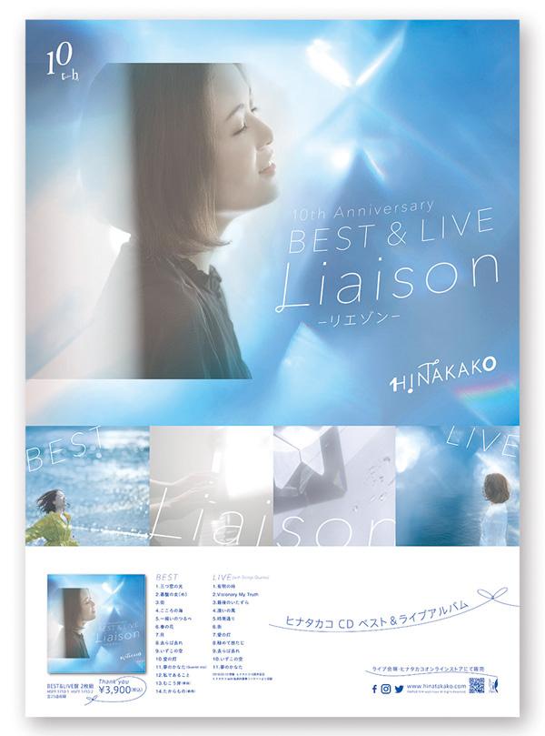 hina_CD_poster.jpg