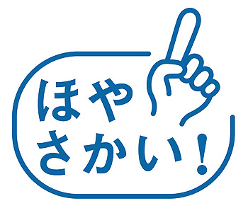 hoyasakai_logo.jpg