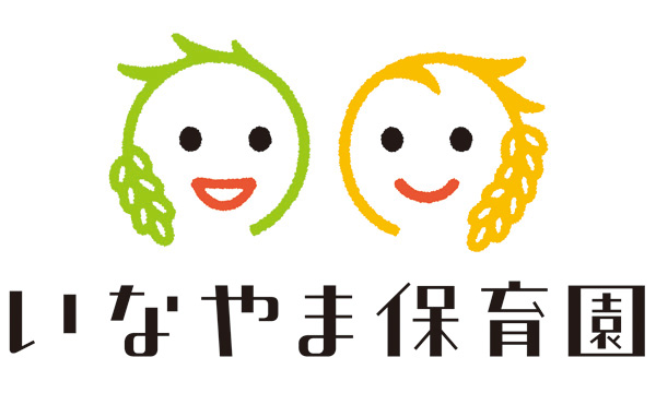 inayama_hoikuen.jpg