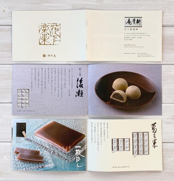 inouekoyoan_2574.jpg