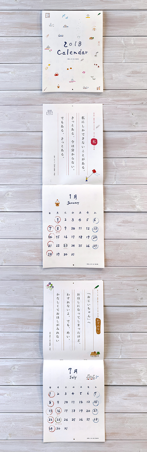 ippitsucalendar_ graphic design 2573.jpg