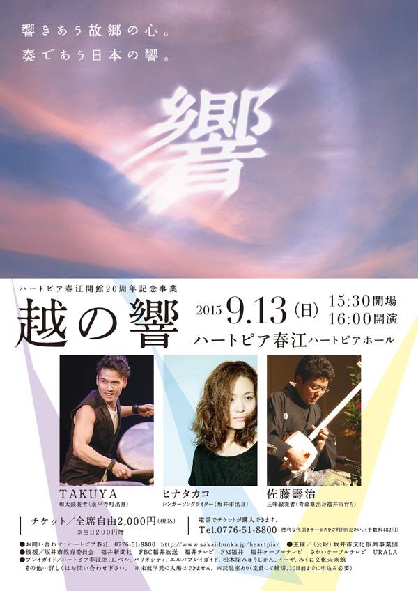 koshinohibiki0913.jpg
