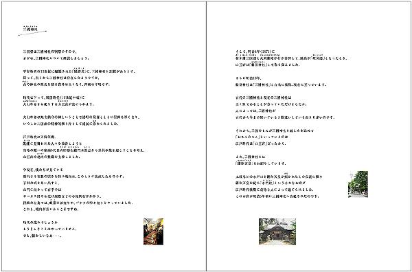 mikuni_matsuri02.jpg