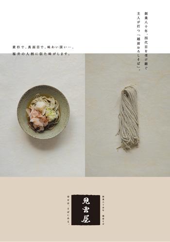 miyoshiyaA1.jpg