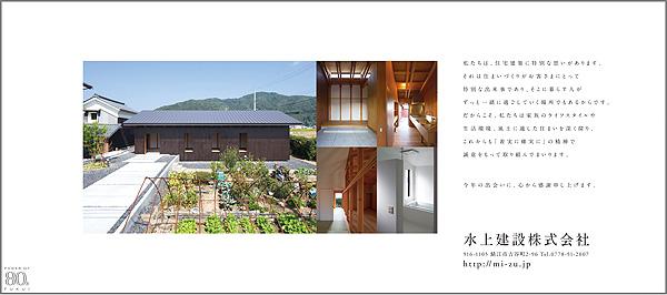 mizukami20141228zen5.jpg