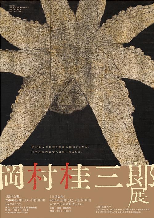 okamura 1.jpg