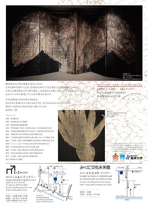 okamura 2.jpg