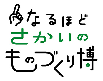 sakai_mono.jpg
