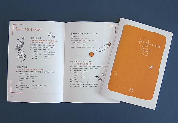 senyuINOCHI_0783.jpg